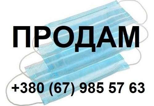 Постоянно продаем Маски медицинские Украина.