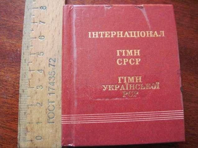Сборник гимнов миниатюра