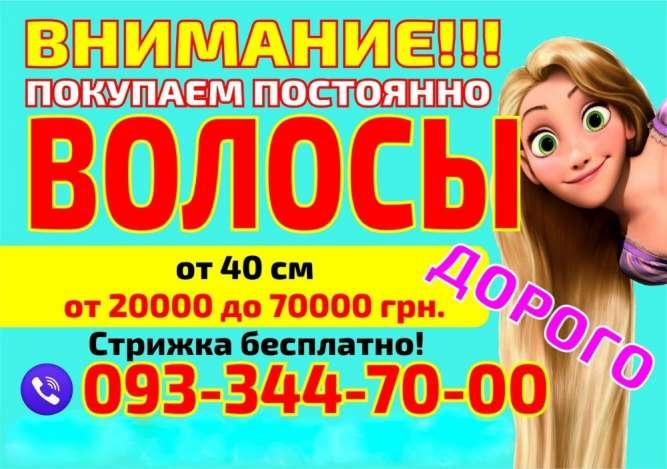 Скупка волос Винница Куплю Продать волосы в Виннице дорого От 40 см