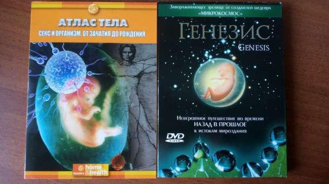 DVD с док. фильмами Генезис Атлас тела