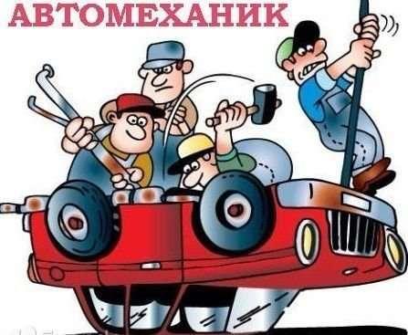 Автомеханик, автослесарь в Вишневом