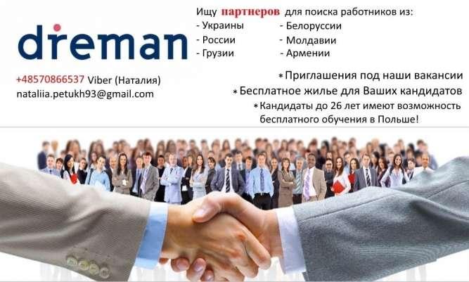 Сотрудничество для кадровых агентств и рекрутеров