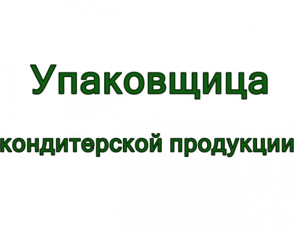 Кладовщик-упаковщик на кондитерское предприятие