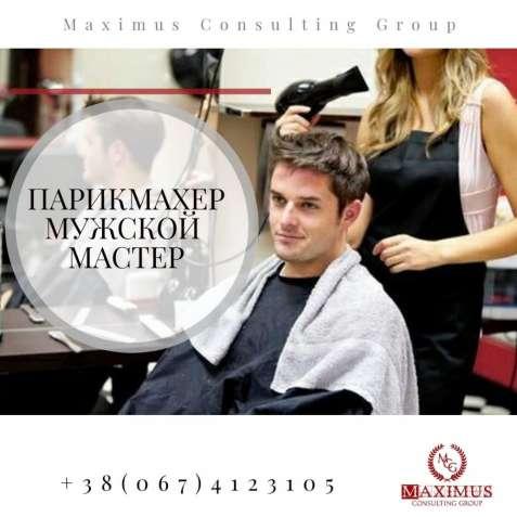 Майстер-перукар (чоловічий)