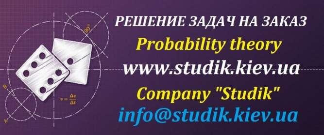 Рішення задач з теорії ймовірності, комбінаторики, вищої математики