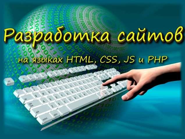 Разработка сайтов на языках программированиях: HTML, CSS, JS и PHP
