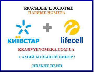 Одинаковые Номера Телефонов КИЕВСТАР+ЛАЙФ  (067+063), (097+073)