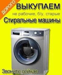 Куплю стиральную машину автомат