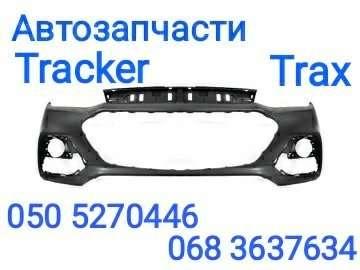 Шевроле Трекер  Бампер передний задний ,решетка бампера