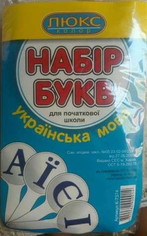 Набор букв украинского алфавита (веер)