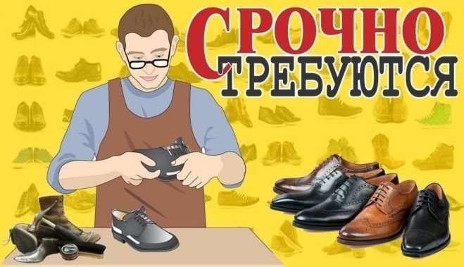 Обувному предприятию требуются сотрудники.
