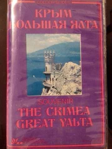 Слайды диапозитивы цветные Крым Большая Ялта 1987г.