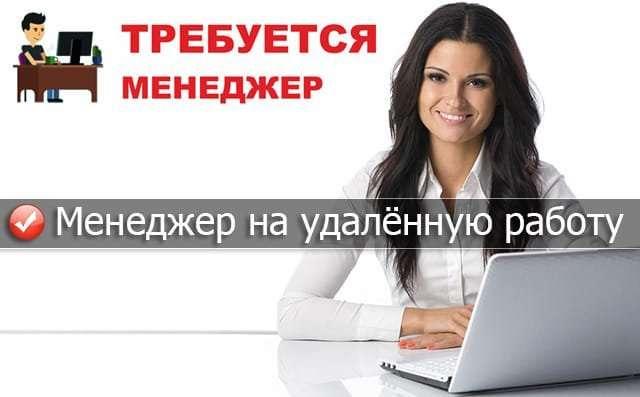 Менеджер в интернет-магазин на удалённом доступе.