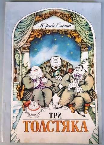 Олеша Юрий «Три толстяка»