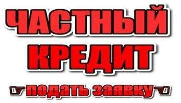 Деньги в кредит под залог недвижимости. Киев
