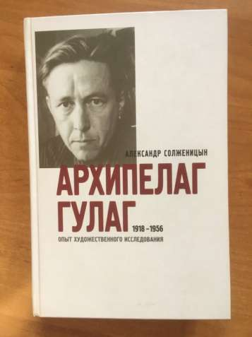 Александр Солженицын Архипелаг Гулаг