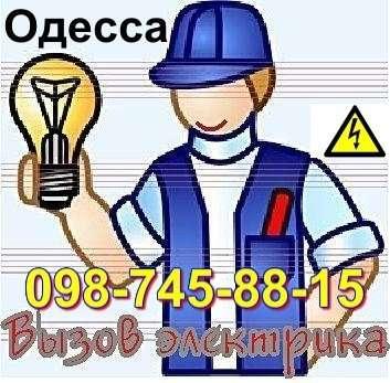 Услуги электрика Одесса,срочный вызов мастера на дом,электромонтаж.
