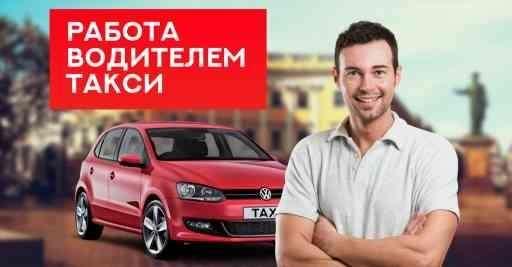 Работа водителем в Малодолинском
