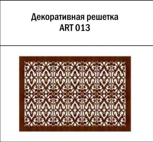 Декоративная решетка ART 013 для батарей из МДФ