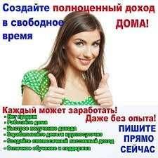 Работа для девушек, женщин на ПК