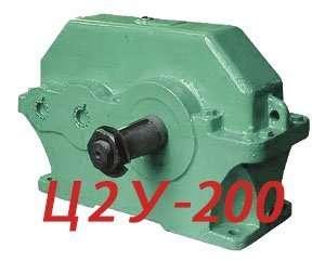 Редуктор Ц2у-200 (1Ц2у-200)