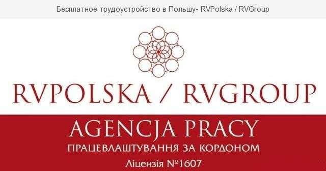 Виза в Польшу + вакансия 2800 грн!