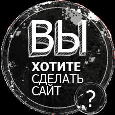 Создание и продвижение в ТОП Сайт /Визитка/Интернет-магазин/скидки!
