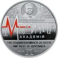 100 років Нац. медичній академії післядипломної освіти ім. П. Шупика