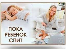 Работа для домохозяек, мамочек в декрете