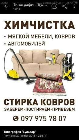 Стирка ковров. Химчистка мебели на дому!