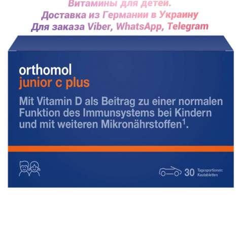 Orthomol junior C plus Германия, ортомол Джуниор купить оригинал.
