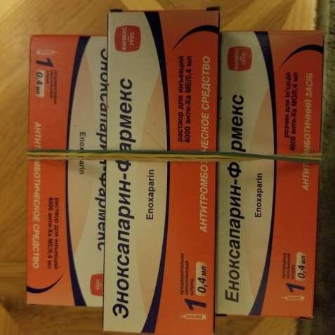 Эноксапарин фармекс 0,4.