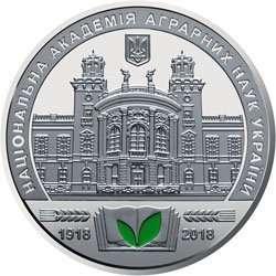 Пам`ятна медаль 100 років Національній академії аграрних наук України