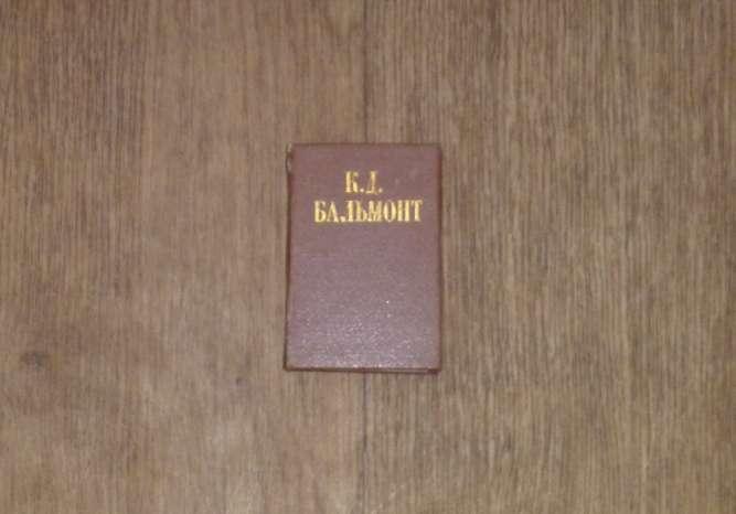 К. Д. Бальмонт. Стихотворения. 1987 Мини книга