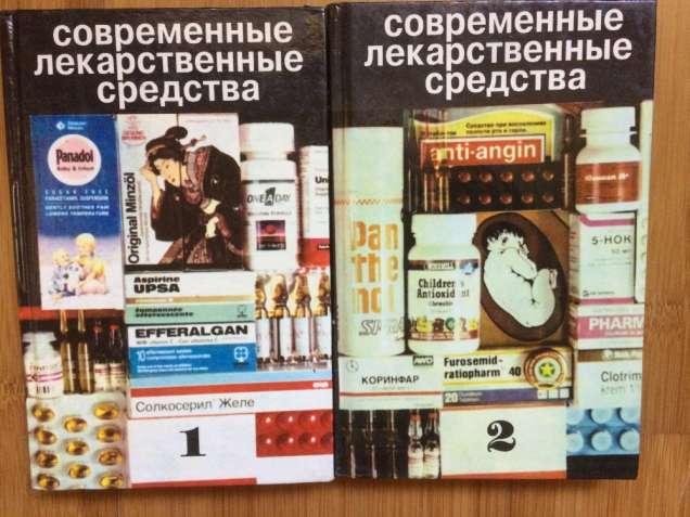 Продам двухтомник «Современные лекарственные средства»