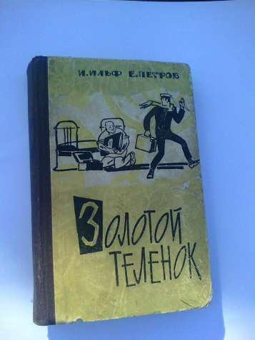 Продам книгу - Золотой телёнок 1965 года. авт. И. Ильф и Е. Петров.