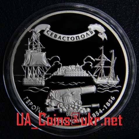 """Монета НБУ """"Героїчна оборона Севастополя 1854-1856"""" (2004)"""