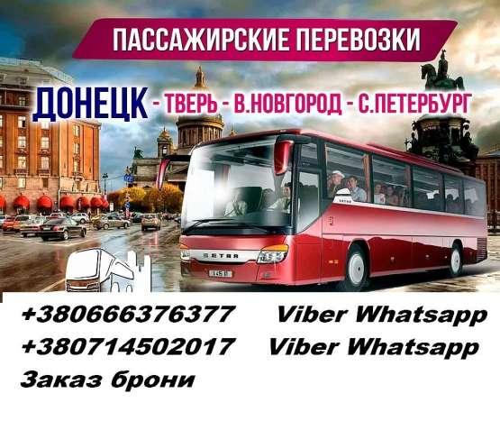 Перевозки Санкт-Петербург - Донецк