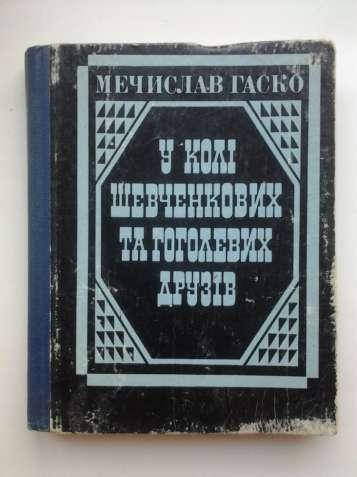 Мечислав Гаско. У колі Шевченкових та Гоголевих друзів