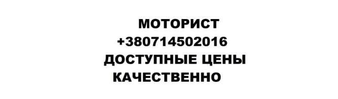 Моторист Докучаевск