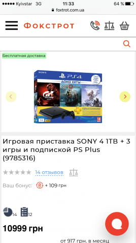 Sony PC plus 4 приставка