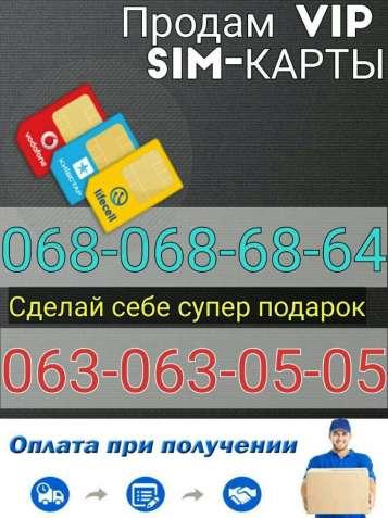 Красивые номера КИЕВСТАР+ЛАЙФ+ВОДАФОН одинаковые парные симки VIP трио
