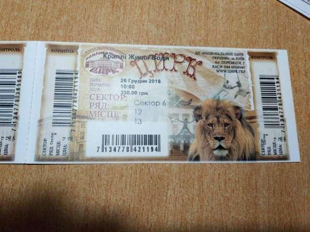 2 билета в цирк