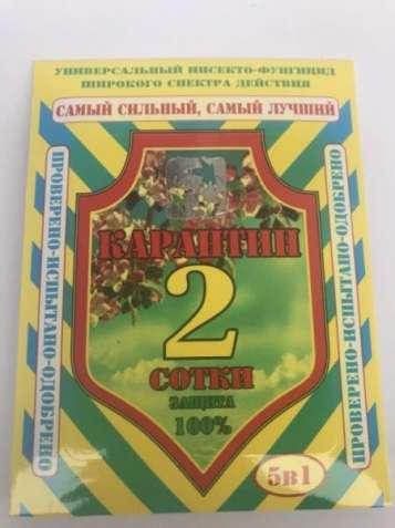 Карантин 20 г