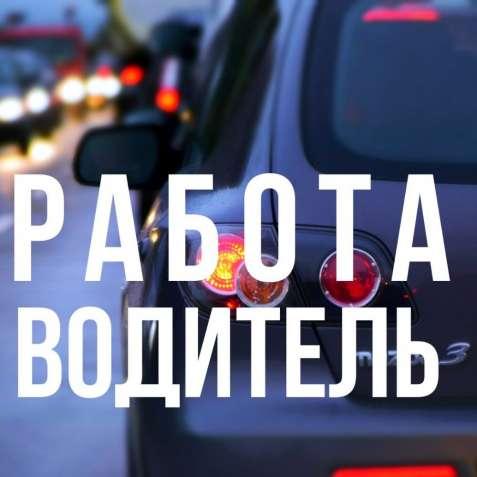 Водитель такси на НОВЫЕ авто, Срочно