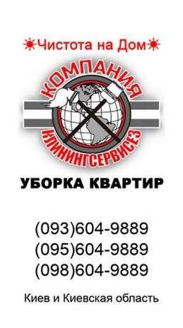 Уборка трехкомнатных квартир в Киеве – КлинингСервисез