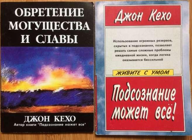 """Продам книги Джон Кехо """"Подсознание может все"""", """"Обретение могущества"""