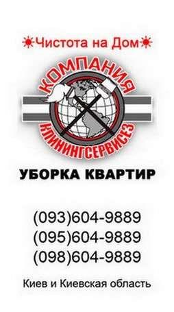 Заказать уборку трехкомнатной квартиры в Киеве