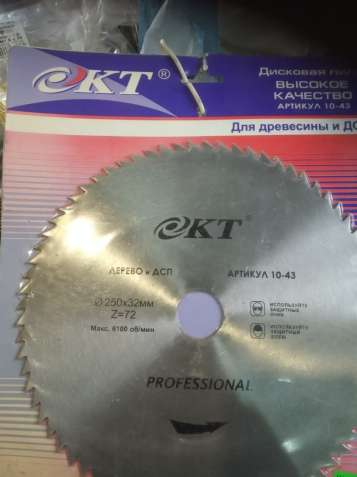 Пильный диск по дереву KT Profi, без напайки 250х32мм х72зуба