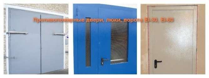Двери металлические противопожарные, люки, ворота EI-30, EI-60